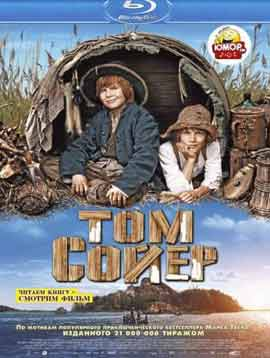 Том Сойер Tom Sawyer 2011