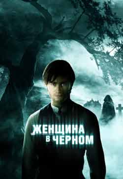 Женщина в черном The Woman in Black 2012