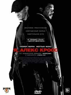 Я, Алекс Кросс Alex Cross 2012